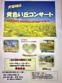 3月18日(日)犬寄せ峠の黄色い丘で踊ります☆