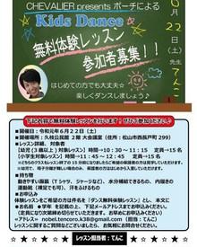 6/22(土)松山 久枝公民館 てんこ先生の無料レッスン!