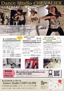松山中心にあるダンススタジオ シュヴァリエのチラシ!